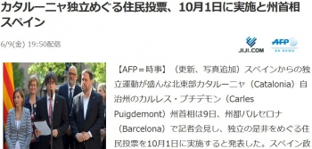 newsカタルーニャ独立めぐる住民投票、10月1日に実施と州首相 スペイン