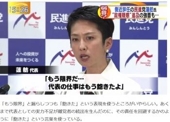 news【速報】蓮舫が「代表に飽きた」と漏らす。側近の柿沢役員室長辞任でメンタルが限界に