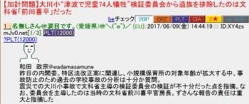 "2chan【加計問題】大川小""津波で児童74人犠牲""検証委員会から遺族を排除したのは文科省「前川喜平」だった"