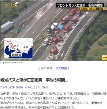 news観光バスと車が正面衝突 事故の瞬間
