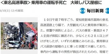 news<東名高速事故>乗用車の運転手死亡 大破しバス屋根に