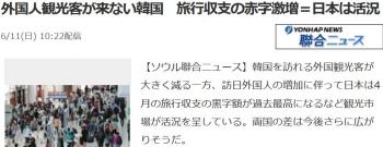 news外国人観光客が来ない韓国 旅行収支の赤字激増=日本は活況