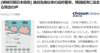 news(朝鮮日報日本語版) 通貨危機以来の高貯蓄率、韓国経済に高まる懸念の声