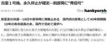 "news古里1号機、永久停止が確定…脱原発に""青信号"""