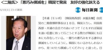 news<二階氏>「悪巧み撲滅を」韓国で発言 友好の強化訴える