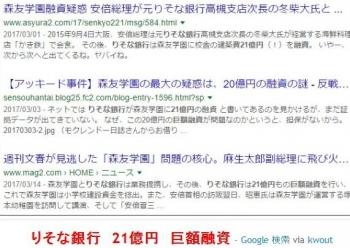 tokりそな銀行 21億円 巨額融資