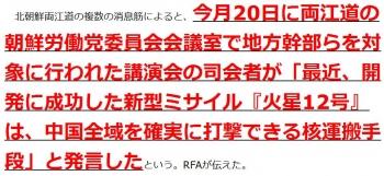ten(朝鮮日報日本語版) 北朝鮮の幹部、講演で中国への核攻撃に言及か