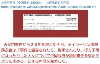 ten天安門事件「中国政府は説明を」 米国務長官が声明