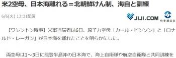 news米2空母、日本海離れる=北朝鮮けん制、海自と訓練