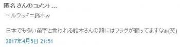 tokベルウッド=鈴木w