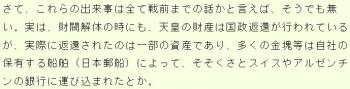 「株式会社 日本」の大株主であった、天皇財閥 2