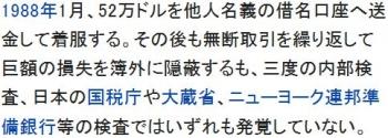 wiki井口俊英