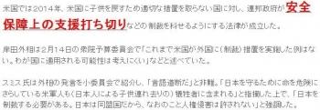 tok岸田外相発言を批判=子の連れ去り問題で-米下院小委員長