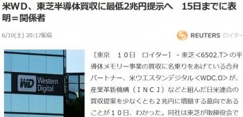 news米WD、東芝半導体買収に最低2兆円提示へ 15日までに表明=関係者