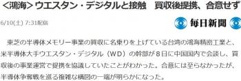 news<鴻海>ウエスタン・デジタルと接触 買収後提携、合意せず