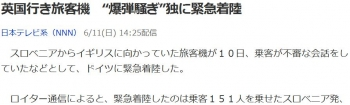 "news英国行き旅客機 ""爆弾騒ぎ""独に緊急着陸"