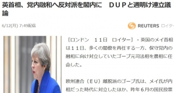 news英首相、党内融和へ反対派を閣内に DUPと週明け連立議論
