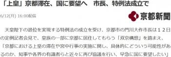 news「上皇」京都滞在、国に要望へ 市長、特例法成立で