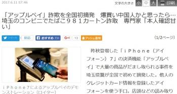 news「アップルペイ」詐欺を全国初摘発 爆買い中国人かと思ったら…埼玉のコンビニでたばこ981カートン詐取 専門家「本人確認甘い」