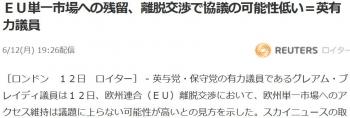 newsEU単一市場への残留、離脱交渉で協議の可能性低い=英有力議員