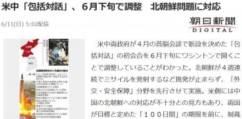 news米中「包括対話」、6月下旬で調整 北朝鮮問題に対応