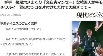 news一挙手一投足ホメまくり「文在寅マンセー」な韓国人がキモチワルイ 猫のウンコを片付けただけで大騒ぎって…