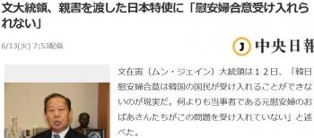 news文大統領、親書を渡した日本特使に「慰安婦合意受け入れられない」