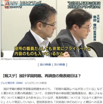 ten【報ステ】加計学園問題、再調査の発表期日は?
