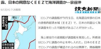 news露、日本の同意なくEEZで海洋調査か…宗谷沖