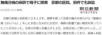 news無痛分娩の麻酔で母子に障害 京都の医院、別件でも訴訟