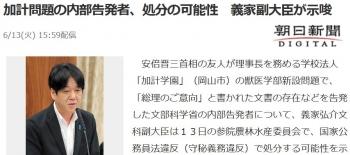news加計問題の内部告発者、処分の可能性 義家副大臣が示唆