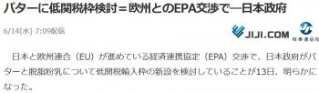 newsバターに低関税枠検討=欧州とのEPA交渉で―日本政府