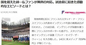news国を超えた絆…仏ファンが異例の対応。試合前に起きた感動的なエピソードとは?
