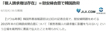 news「個人請求権は存在」=慰安婦合意で韓国政府