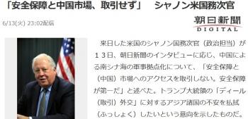news「安全保障と中国市場、取引せず」 シャノン米国務次官