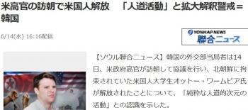news米高官の訪朝で米国人解放 「人道活動」と拡大解釈警戒=韓国