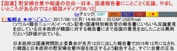 2chan【国連】 慰安婦合意や報道の自由…日本、国連報告書にことごとく反論、やましいところがあるのではと韓国メディア