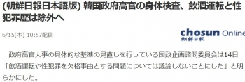 news(朝鮮日報日本語版) 韓国政府高官の身体検査、飲酒運転と性犯罪歴は除外へ