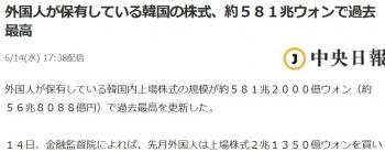 news外国人が保有している韓国の株式、約581兆ウォンで過去最高