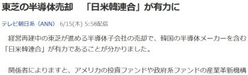 news東芝の半導体売却 「日米韓連合」が有力に