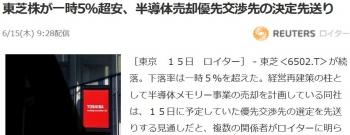 news東芝株が一時5%超安、半導体売却優先交渉先の決定先送り