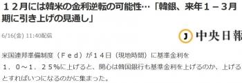 news12月には韓米の金利逆転の可能性…「韓銀、来年1-3月期に引き上げの見通し」