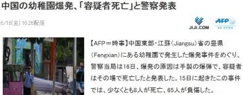 news中国の幼稚園爆発、「容疑者死亡」と警察発表