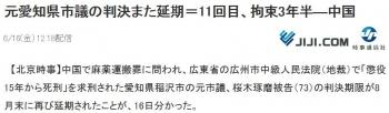 news元愛知県市議の判決また延期=11回目、拘束3年半―中国