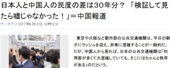 news日本人と中国人の民度の差は30年分? 「検証して見たら嘘じゃなかった!」=中国報道
