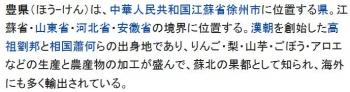 wiki豊県