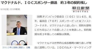 newsマクドナルド、IOCスポンサー撤退 約3年の契約残し