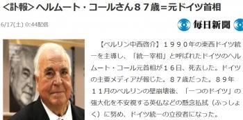 news<訃報>ヘルムート・コールさん87歳=元ドイツ首相