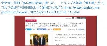 ten安倍晋三首相「私は朝日新聞に勝った」 トランプ大統領「俺も勝った!」 ゴルフ会談で日米同盟はより強固になるか?