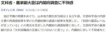 news文科省・義家副大臣は内閣府調査に不快感